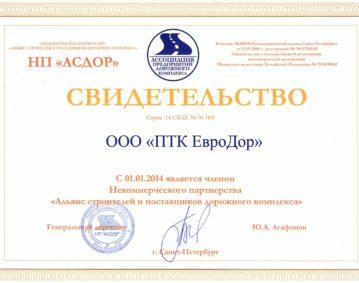 Свидетельство НП АСДОР ПТК ЕвроДор