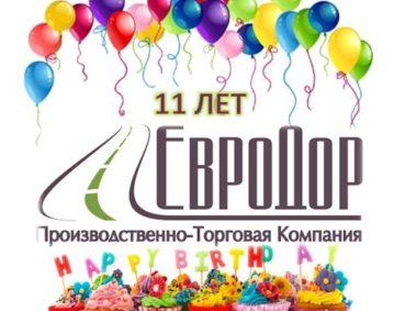День рождения ЕвроДор