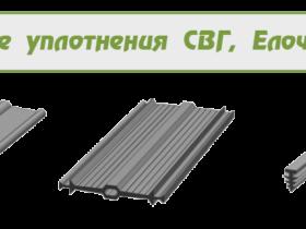 Профильные уплотненения СВГ, Елочка ЕвроДор